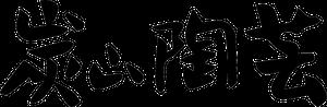 炭山陶芸 公式サイト 陶芸の里 炭山へようこそ