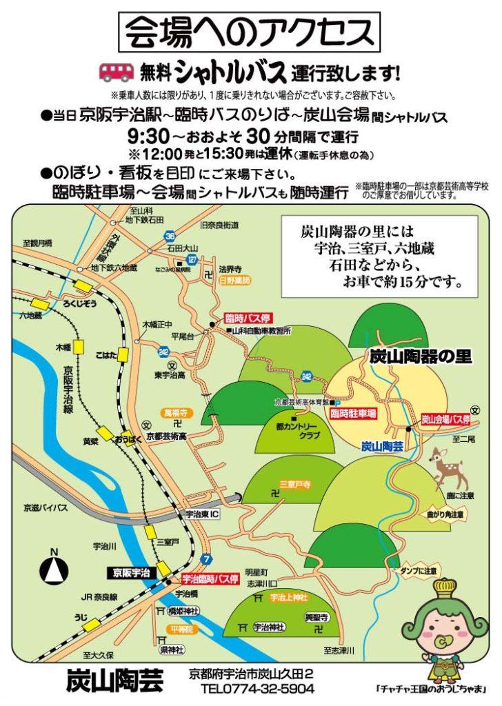 炭山窯元まつり2019地図