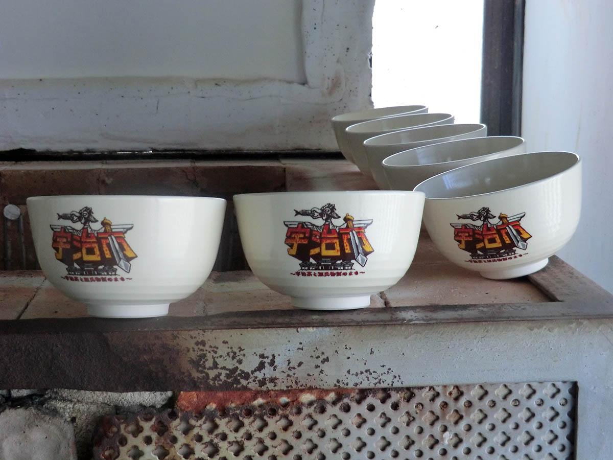 宇治市ゲームタイトル抹茶碗